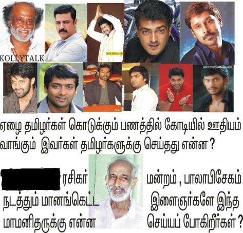 Mr. P. Kalyanasunderam and the film stars