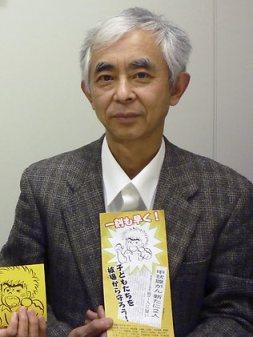 Toshio Yanagihara