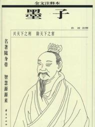 A line drawing of Chinese political philosopher and religious reformer Mozi