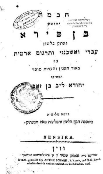 Hebrew translation of Ben Sira, 1814 (Vienna 1814)