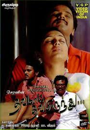 Poster of Thavamai Thavamirundhu, a 2005 Tamil movie directed by Cheran
