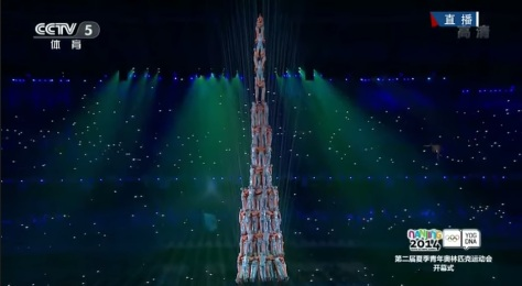 Nanjing Youth Olympics 2014 - 02