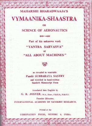 Title page of the English translation of Vyamanika Shastra published in 1973.