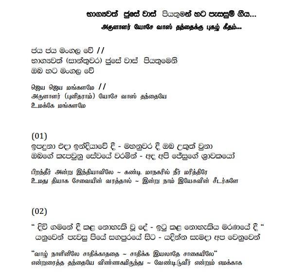 Sinhala sex lyrics