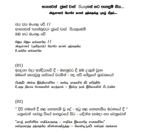 Hymn to St. Joseph Vaz in Sinhalese and Tamil