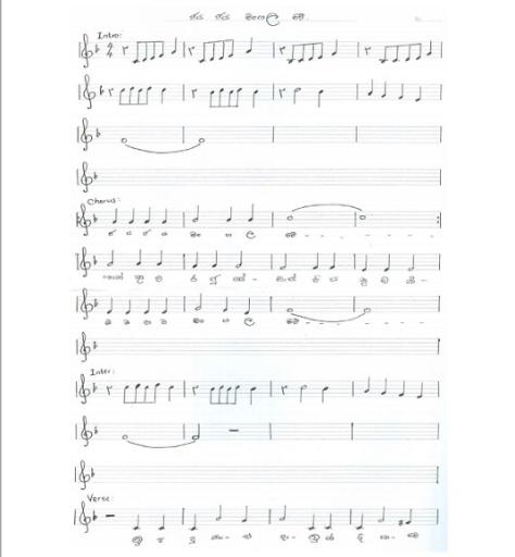 Music Sheet Page 1