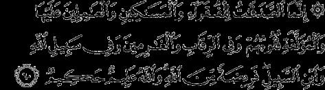 Qur'an 9_60