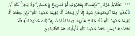 Quran 2-229 in Arabic
